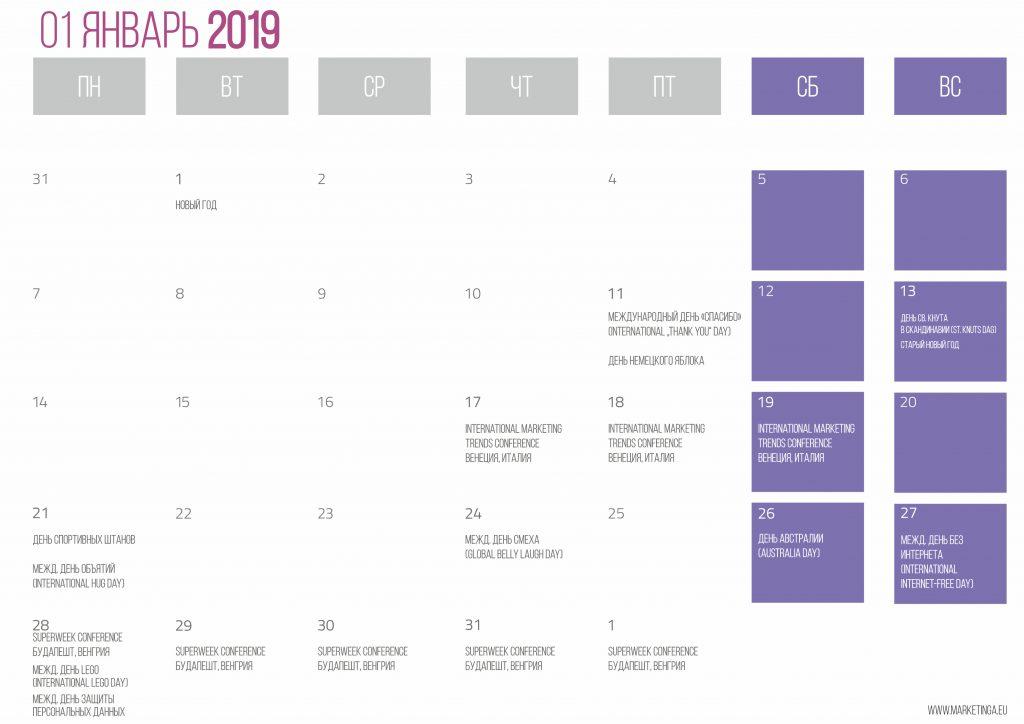 Календарь выставок и конференций по маркетингу в Европе и импульсы к контент-маркетингу (Январь 2019 г.)
